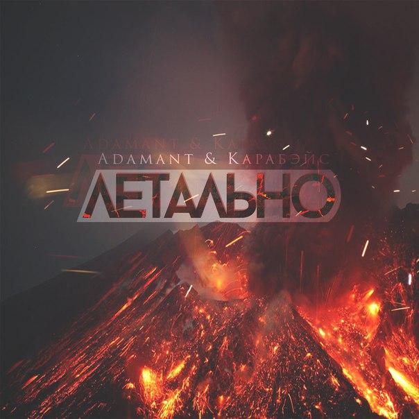 Adamant & Карабэйс – Летально