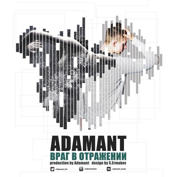 Adamant  – Враг в отражении
