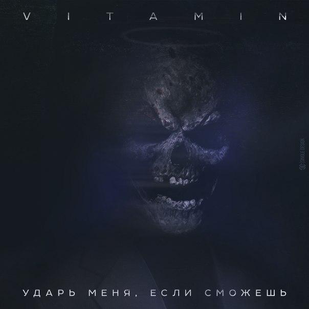 ViTAMiN – Ударь меня, если сможешь (INDABATTLE V. 2ROUND)