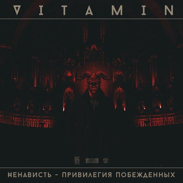 ViTAMiN – Ненависть - привилегия побежденных (ARENA. r1. )