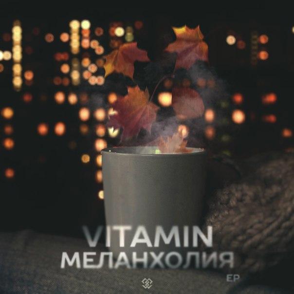 ViTAMiN – Яркий, но без света (п.у Markiza) (prod. by dorassveta)