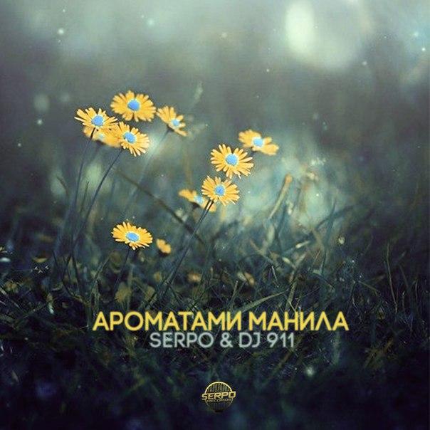 SERPO & DJ 911  – Ароматами манила