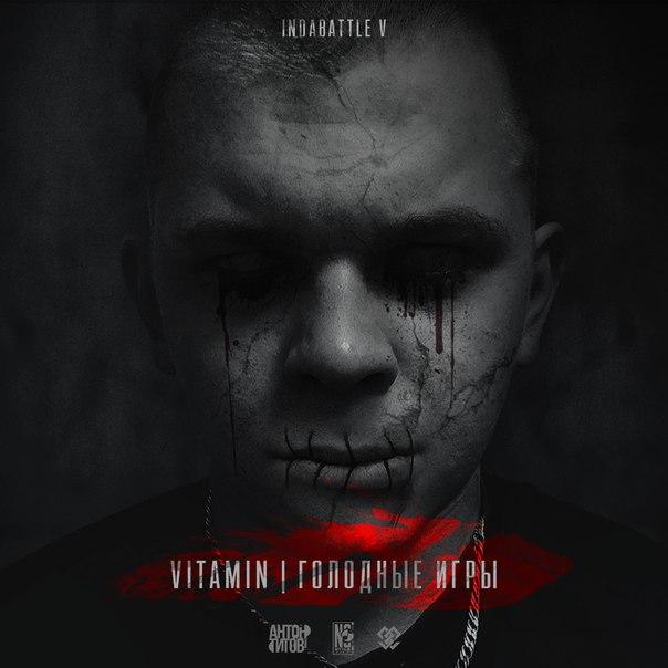 ViTAMiN - Голодные игры (INDABATTLE V R3)