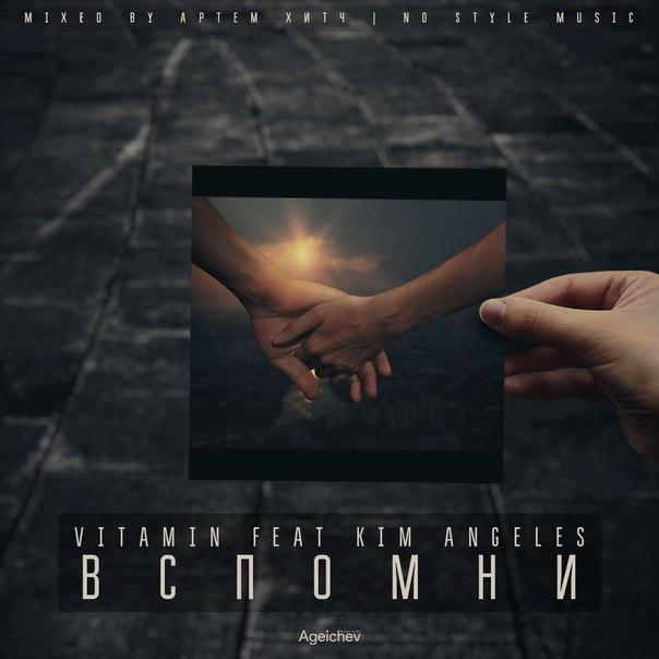 ViTAMiN feat Kim Angeles - Вспомни (DeepWae prod)