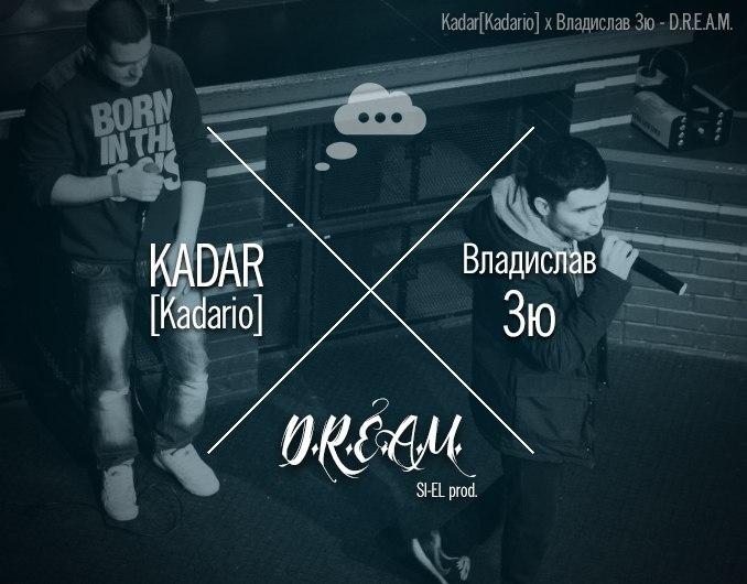 Kadar[Kadario] & Владислав Зю – D.R.E.A.M. (SI-EL prod.)