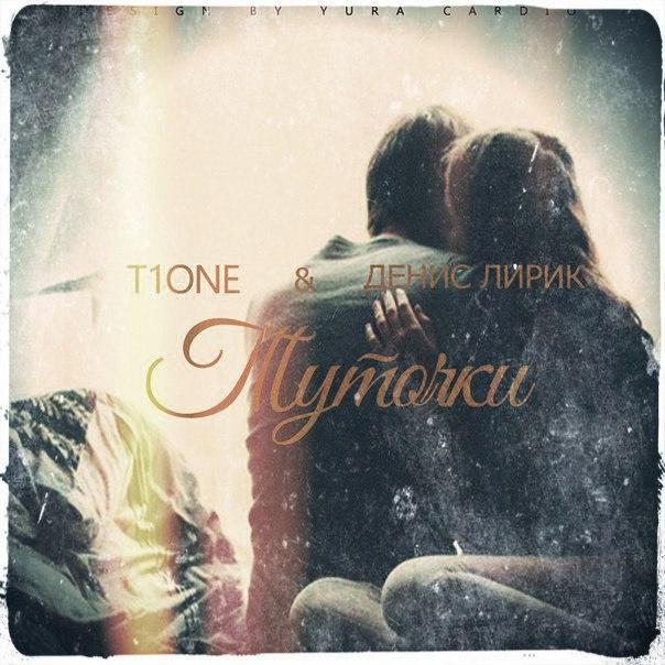 T1One & Денис Лирик - Я не могу забыть тебя тварь (Энти Prod.)