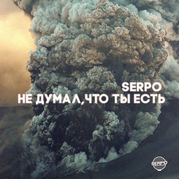 SERPO - Не думал, что ты есть
