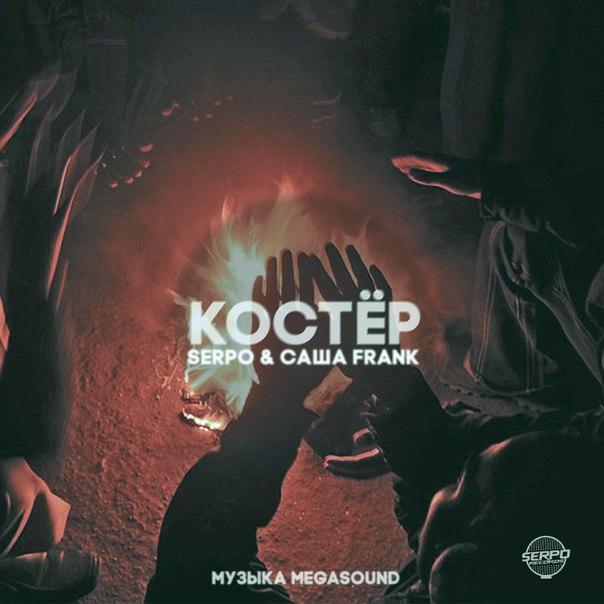 SERPO & Саша Frank - Костёр (музыка Megasaund)