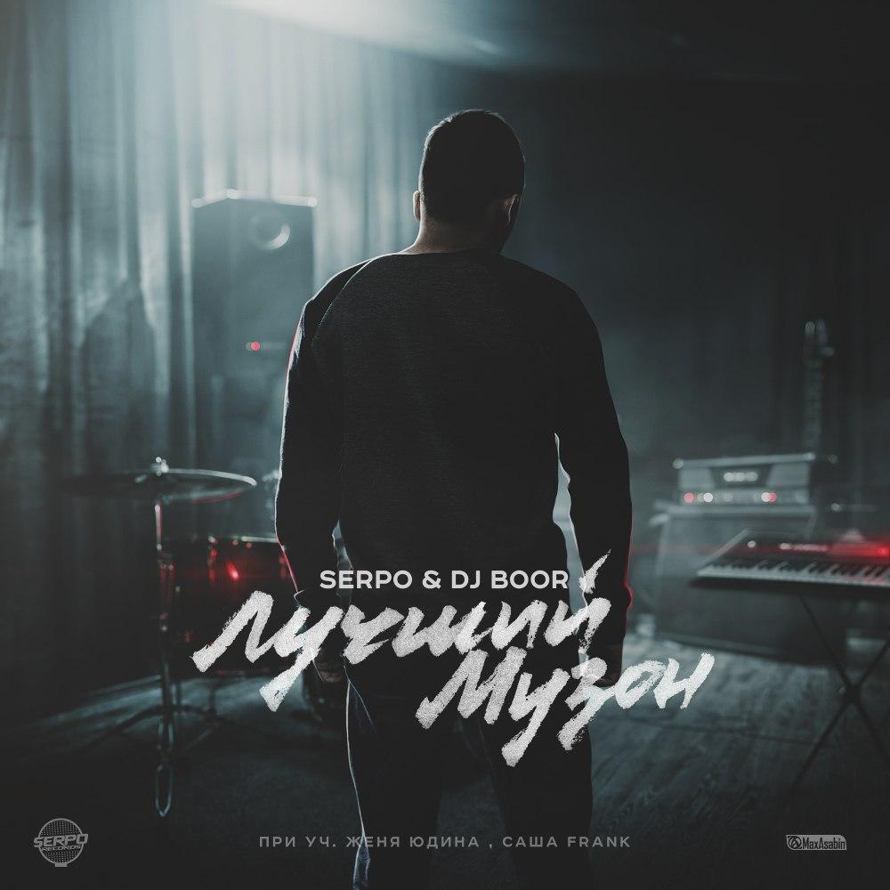 SERPO & DJ BOOR - Лучший музон (при уч. Саша Frank)