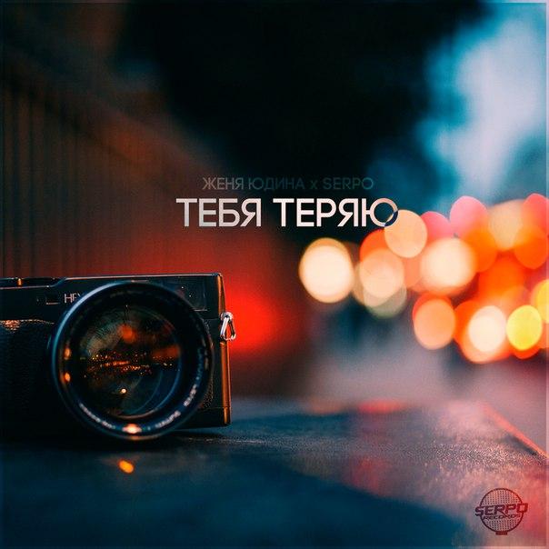 Женя Юдина & SERPO - Тебя Теряю