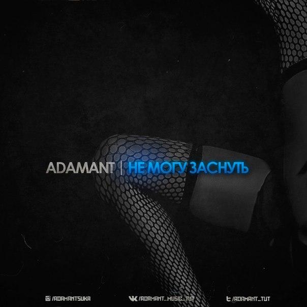 Adamant - Не могу заснуть
