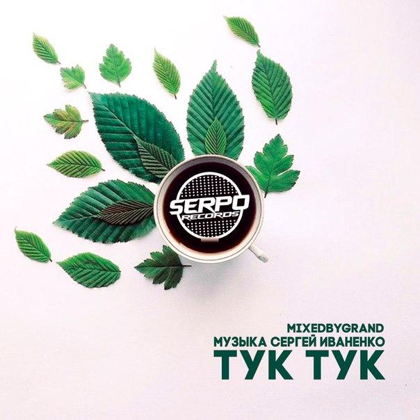 SERPO – Тук Тук (муз. Сергей Иваненко)