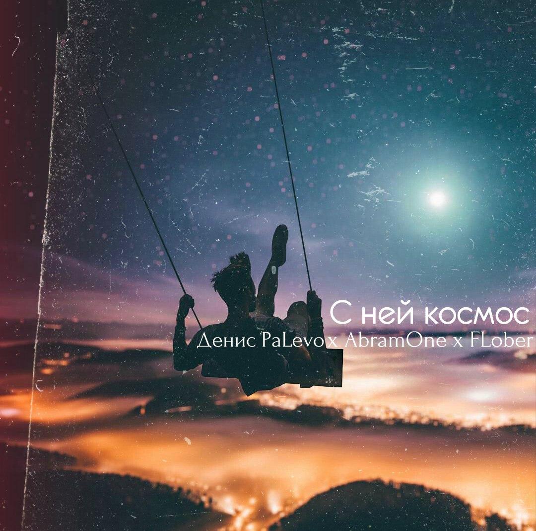 Денис PaLevo x AbramOne x FLober – С ней космос (Human Emotion Prod.)
