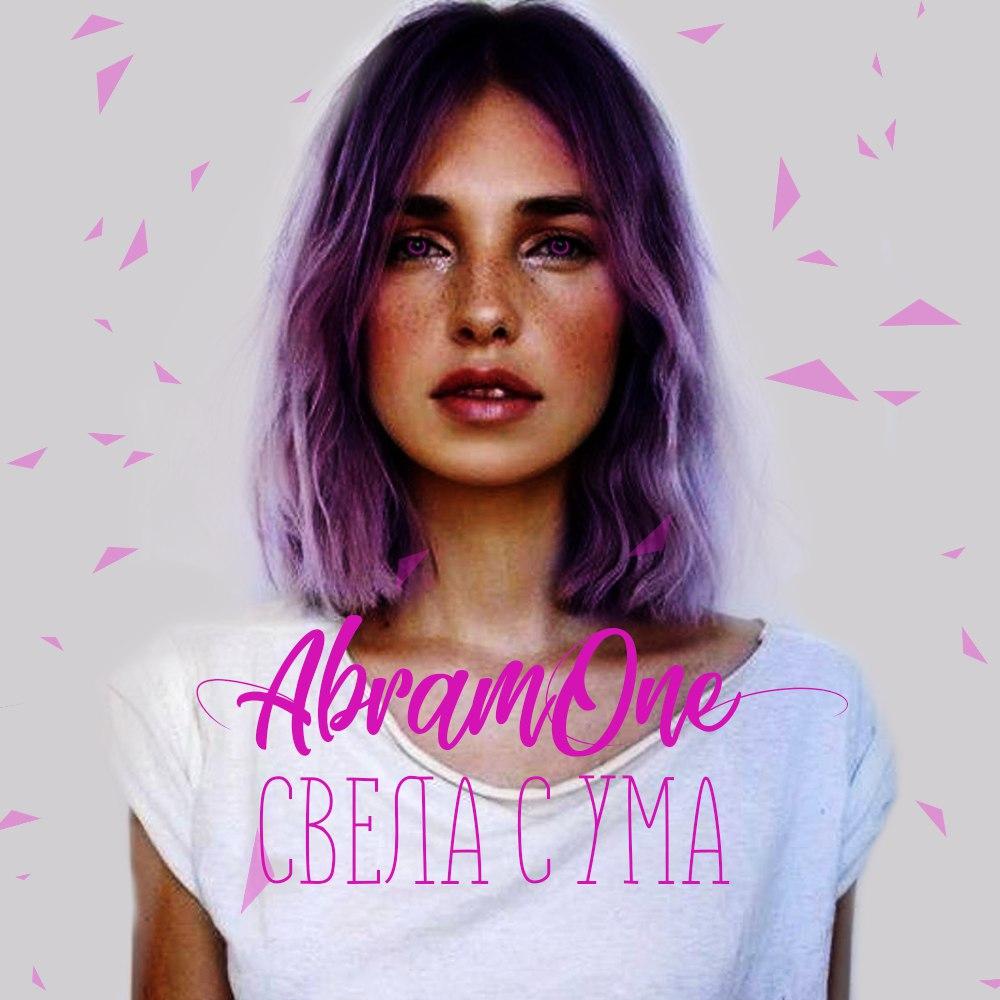 AbramOne - Свела с ума (0 km prod.)
