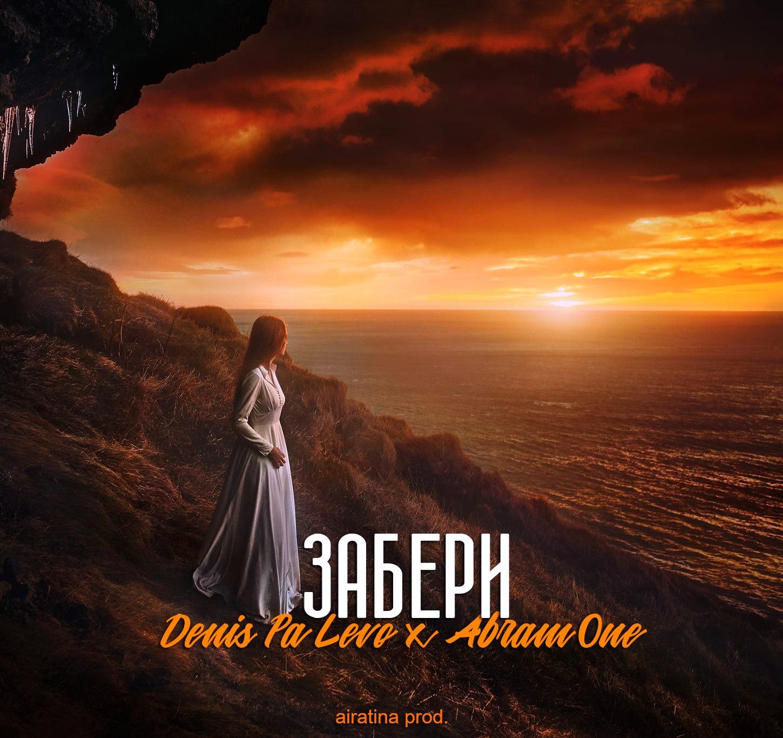 Денис PaLevo x AbramOne - Забери (airatina prod.)