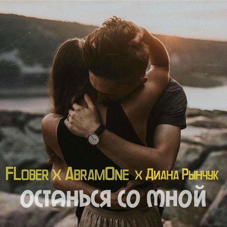FLober x AbramOne x Диана Рынчук - Останься со мной (0 km prod.)