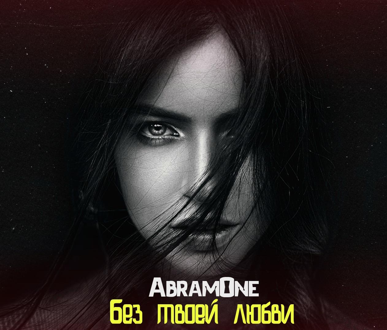 AbramOn - Без твоей любви