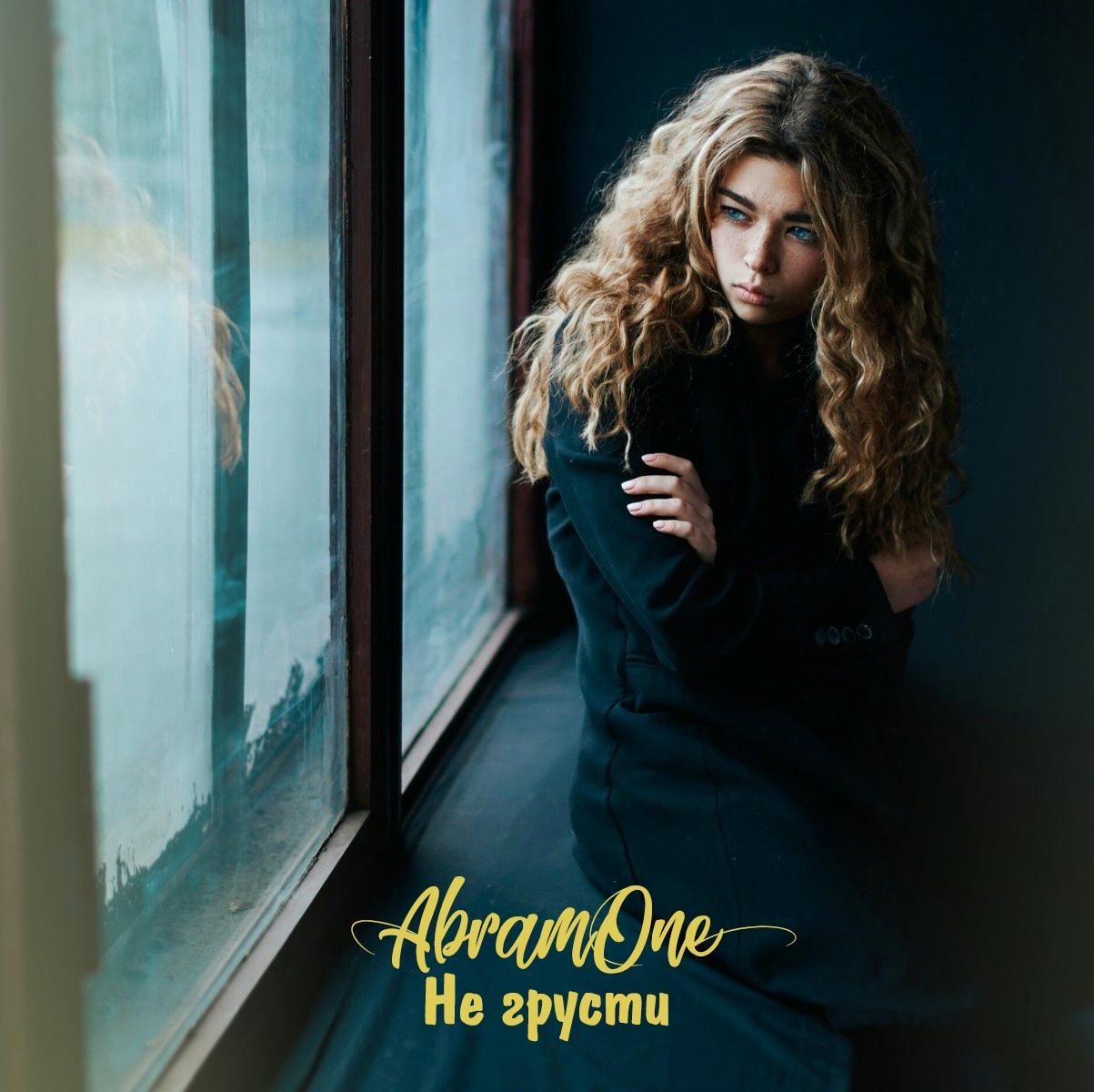 AbramOne - Не грусти (2019)
