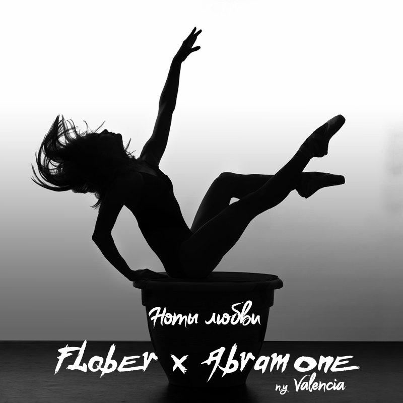 FLober x AbramOne п.у Valencia - Ноты любви