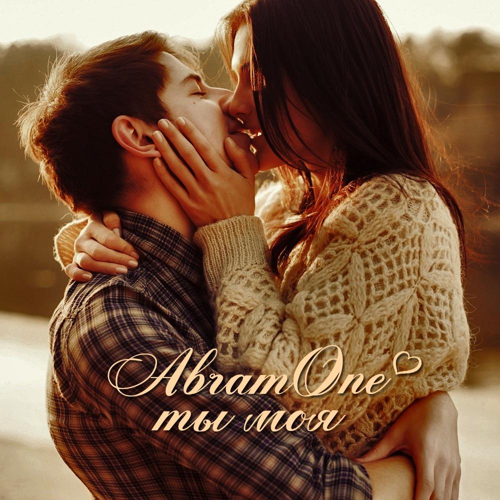 AbramOne - Ты моя