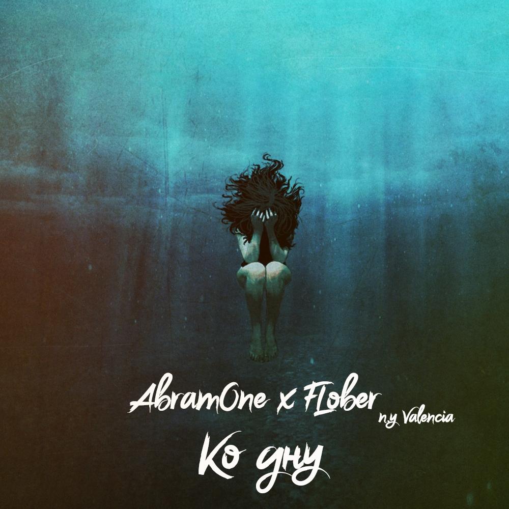 AbramOne x FLober п.у Valencia - Ко дну