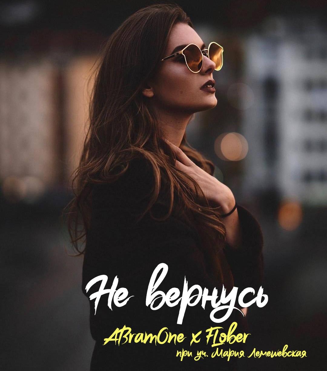 AbramOne x FLober при уч. Мария Лемешевская - Не вернусь