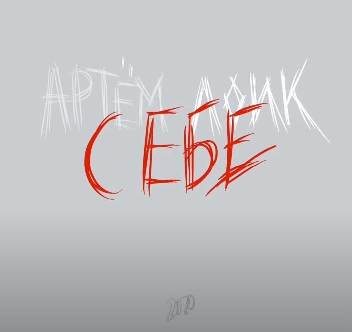 Артем Лоик - Себе