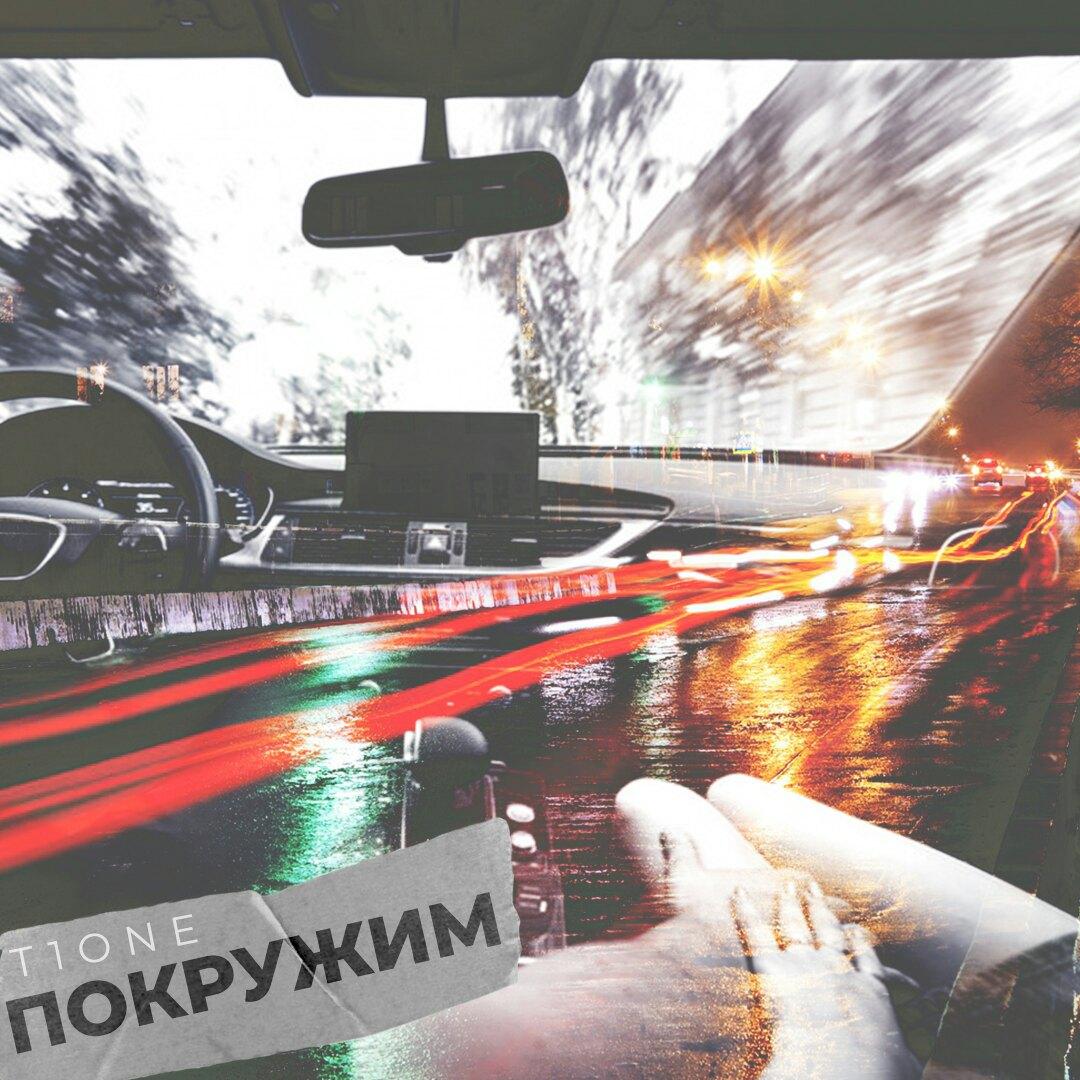 T1One - Покружим