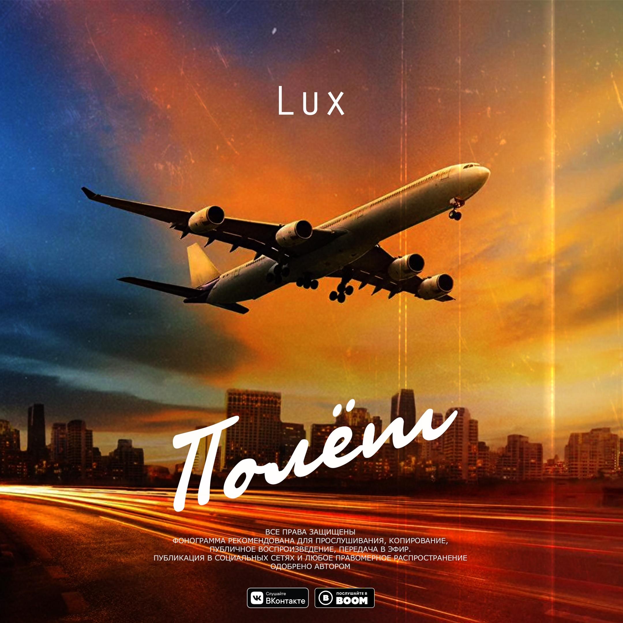 Lux - Полёт