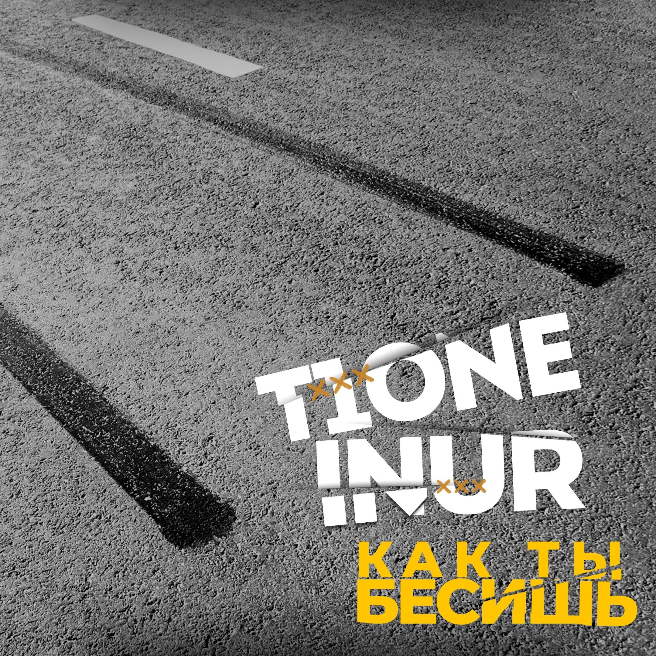 T1One & Inur - Как ты бесишь