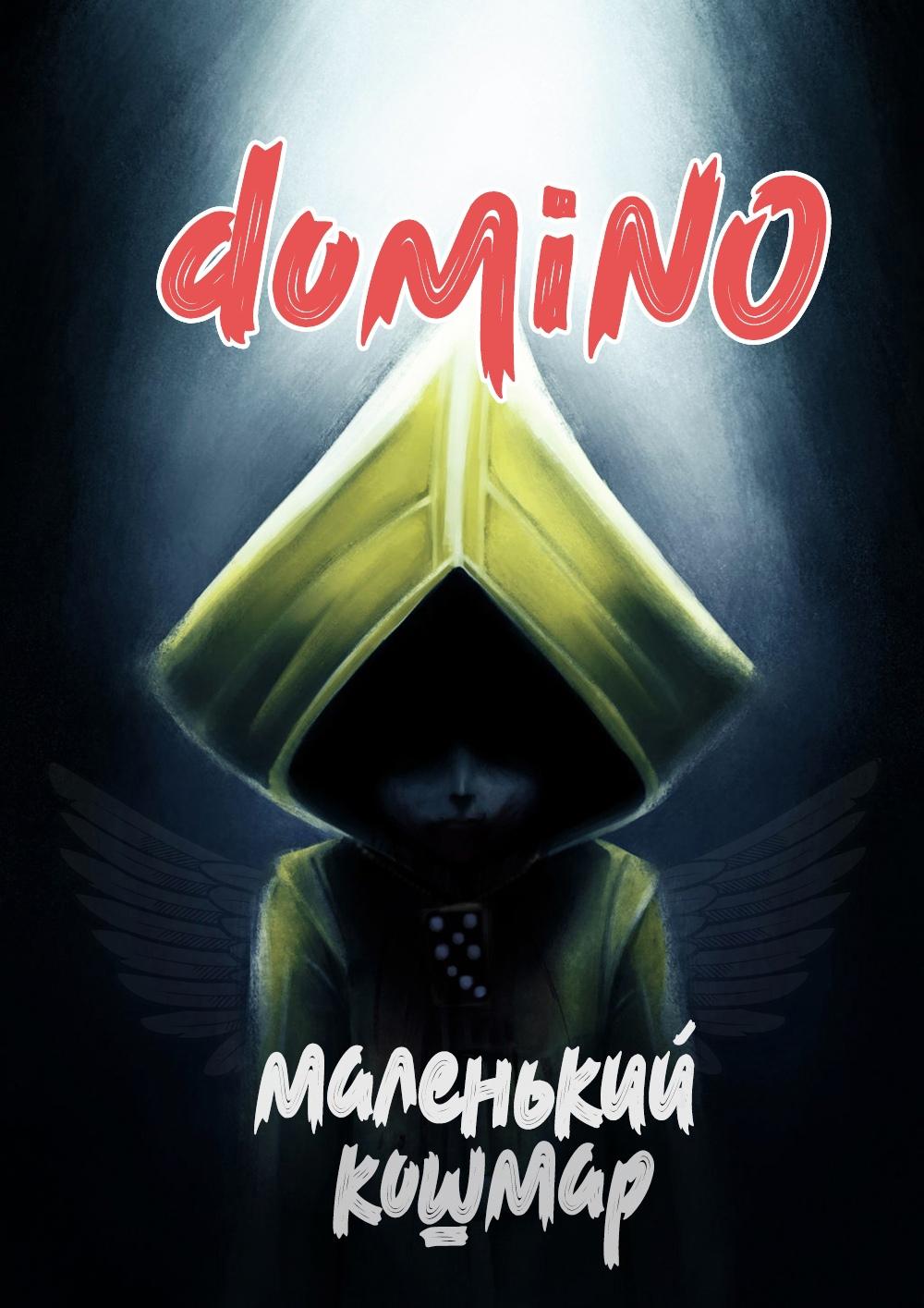 domiNo - Огромный кошмар