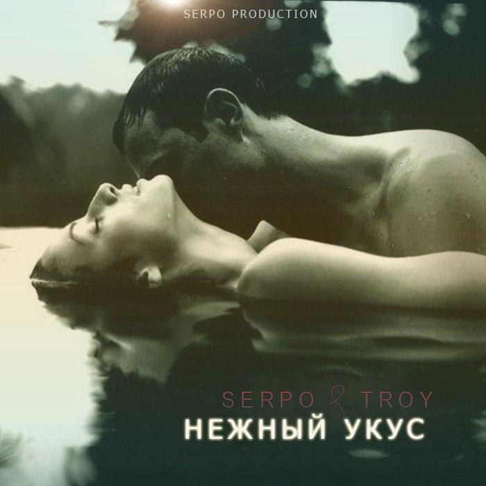 SERPO & TROY  - Нежный укус (serpo prod.)
