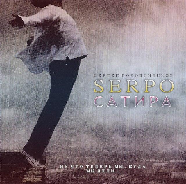 SERPO – Сатира (Sero prod.)