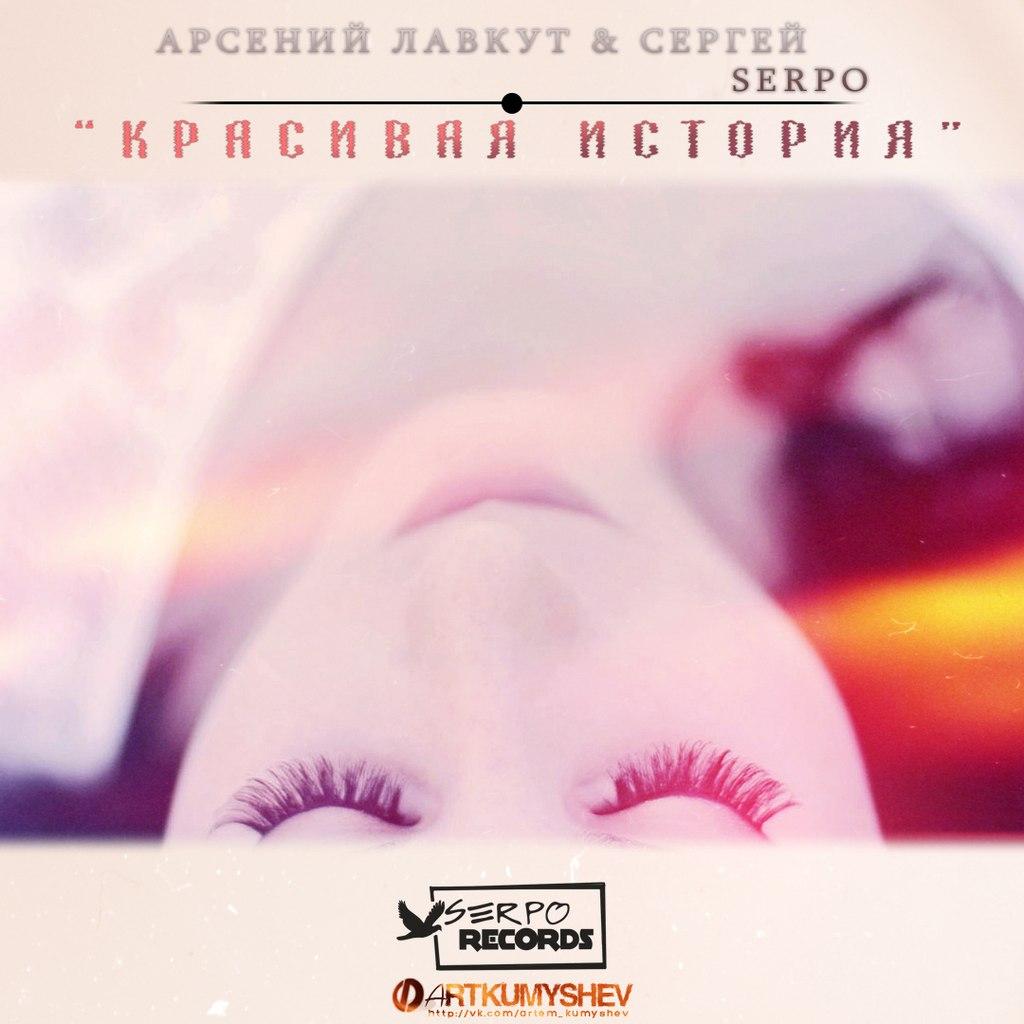 Арсений Лавкут & SERPO  - Красивая история (Spark Beat Prod.)