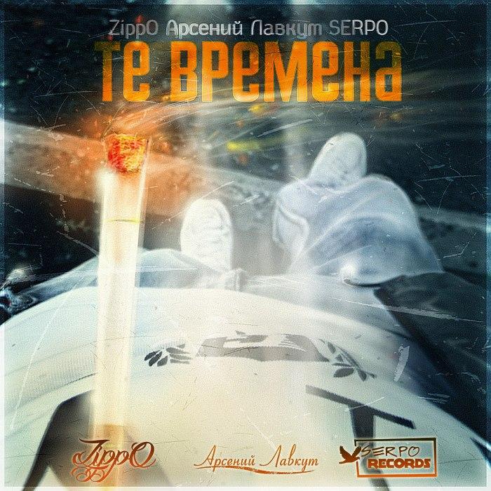 ZippO feat Арсений Лавкут & SERPO – Те времена