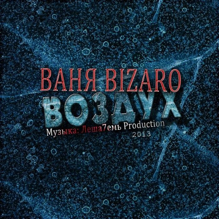 Bizaro – Слепая Любовь