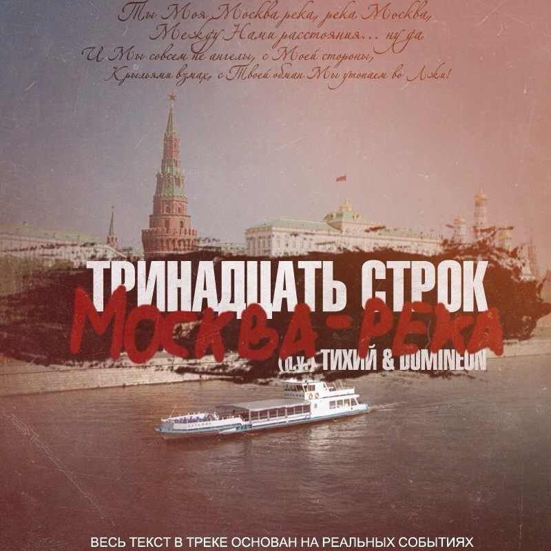 Тринадцать Строк (feat. Тихий & Domineon) - Москва Река... (Promo Trek) (Vibeatz prod) [Sound by Crab]