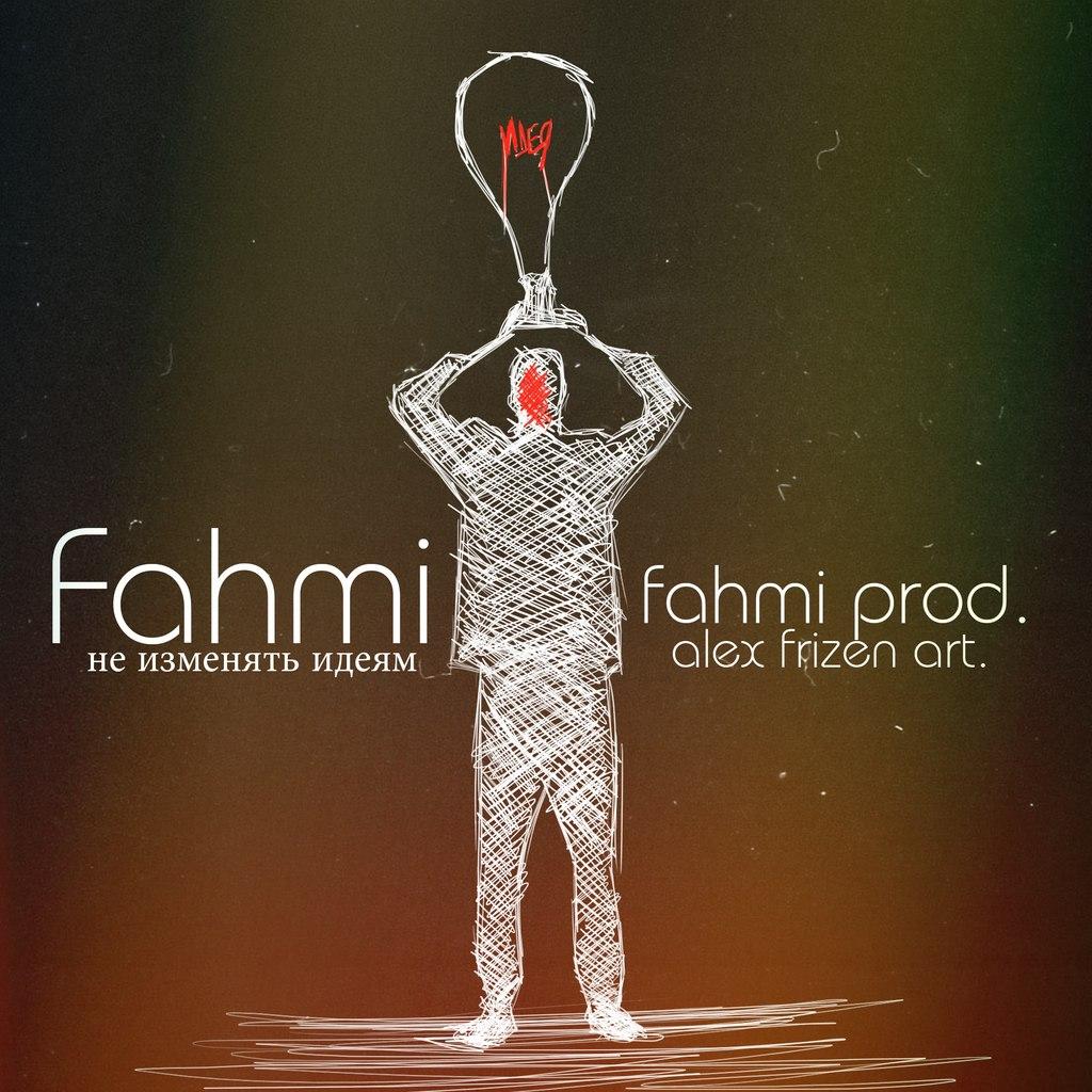 Fahmi – не изменять идеям (fahmi prod.)