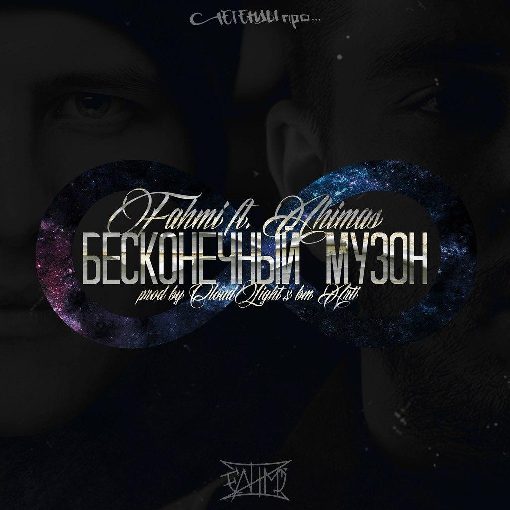 Fahmi – Бесконечный музон (feat Ahimas)