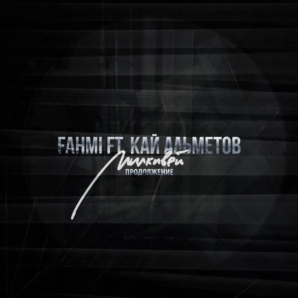 Fahmi ft. Кай Альметов – Милкивей