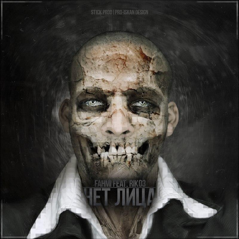 Fahmi feat Rik03 – нет лица(st1ck prod.)