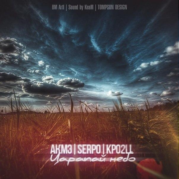 Акмэ feat SERPO & Kpo2LL – Царапай небо
